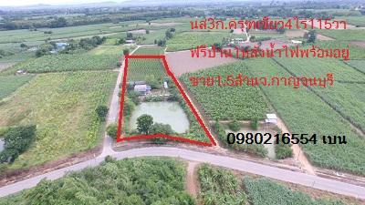 ที่ดิน 1500000 กาญจนบุรี เมืองกาญจนบุรี วังเย็น