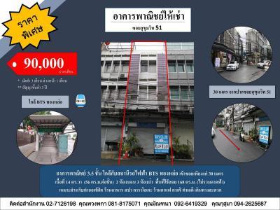 อาคารพาณิชย์ 90000 กรุงเทพมหานคร เขตวัฒนา คลองตันเหนือ