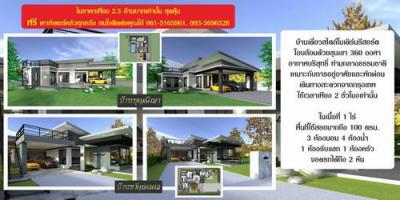 บ้านโครงการใหม่ 2500000 สุพรรณบุรี ด่านช้าง ห้วยขมิ้น