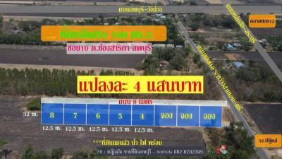 ที่ดิน 400000 ลพบุรี พัฒนานิคม ช่องสาริกา