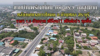 บ้านพร้อมที่ดิน 1300000 สระบุรี บ้านหมอ บางโขมด