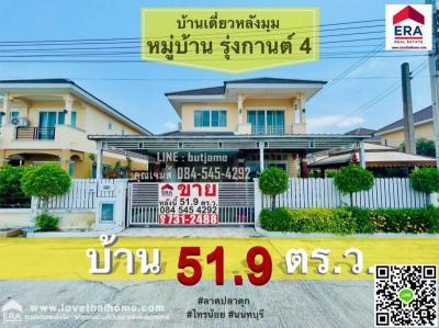 บ้านเดี่ยว 3400000 นนทบุรี ไทรน้อย ไทรน้อย