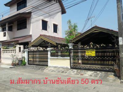 บ้านเดี่ยว 4700000 กรุงเทพมหานคร เขตสะพานสูง สะพานสูง