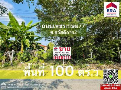 ที่ดิน 1800000 กรุงเทพมหานคร เขตภาษีเจริญ บางแวก
