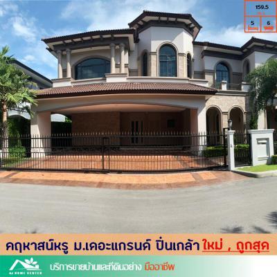 บ้านเดี่ยว 32500000 กรุงเทพมหานคร เขตทวีวัฒนา ศาลาธรรมสพน์