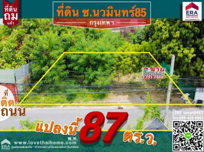 ที่ดิน 4800000 กรุงเทพมหานคร เขตบางกะปิ คลองจั่น