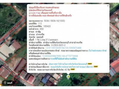 ที่ดิน 12740000 นนทบุรี ปากเกร็ด